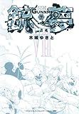 銃夢 7―HYPER FUTURE VISION (ULTRA JUMP愛蔵版)