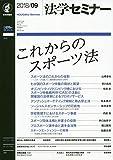 法学セミナー 2018年 09 月号 [雑誌]