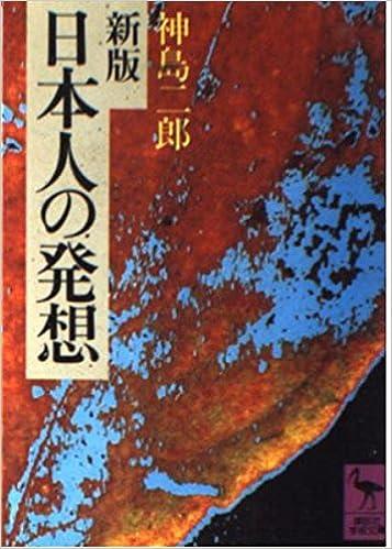 新版 日本人の発想 (講談社学術...