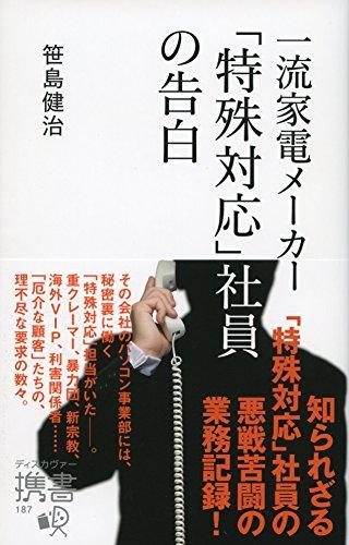一流家電メーカー「特殊対応」社員の告白 / 笹島健治