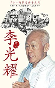 The Singapore Story: Memoirs of Lee Kuan Yew (Chinese Student Edition) (Chinese Edition)