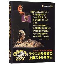 Cash flow 202 (Japanese version) (japan import)