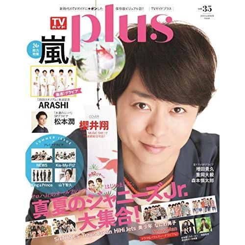 TV ガイド PLUS Vol.35 表紙画像