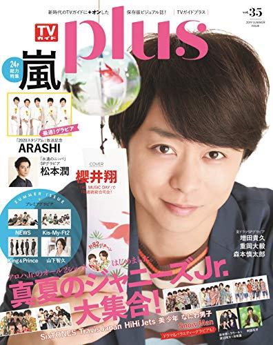 TV ガイド PLUS Vol.35 画像 A
