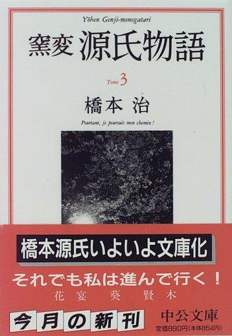 窯変 源氏物語〈3〉 花宴 葵 賢木 (中公文庫)