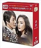 誘惑 <シンプルBOX シリーズ> DVD-BOX1