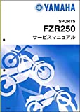 ヤマハ FZR250/FZR250R(2KR/3HX/3LN) サービスマニュアル/整備書/基本版 QQS-CLT-000-2KR