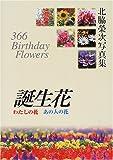 誕生花―わたしの花、あの人の花 北脇栄次写真集