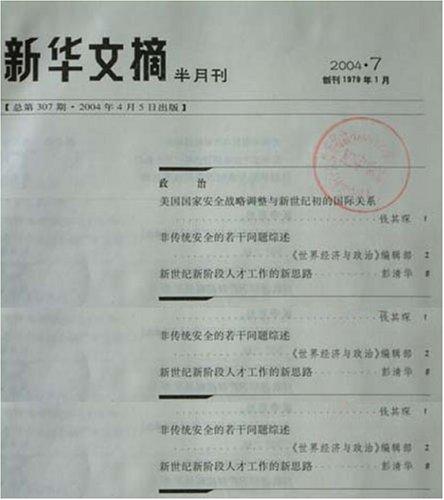 Xinhua Wenzhai   Digest Of Chinese Journals