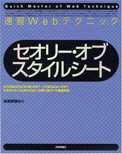 セオリー・オブ・スタイルシート (Quick Master of Web Technique)