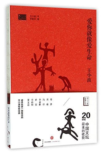 loving-you-more-than-loving-myself-wang-xiaobos-work-chinese-edition