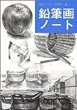鉛筆画ノート (みみずくアートシリーズ)