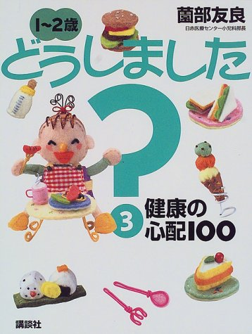 Did you do 1-2 years of worry 100? <3> Health (EKUBO mom series) (2000) ISBN: 4062654601 [Japanese Import]