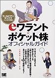 eワラント・ポケット株オフィシャルガイド