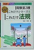 電験第3種ニューこれだけシリーズ〈4〉これだけ法規 (電験第3種ニューこれだけシリーズ (4))