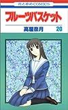 フルーツバスケット (20) (花とゆめCOMICS (2936))