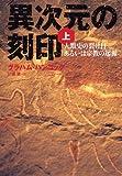 異次元の刻印(上)-人類史の裂け目あるいは宗教の起源