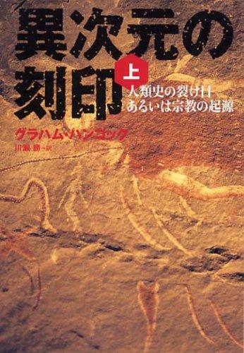 Ijigen no kokuin : Jinruishi no sakeme aruiwa shūkyō no kigen. jō pdf