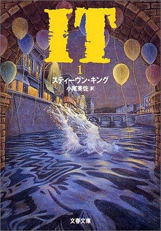 IT〈1〉 (文春文庫)