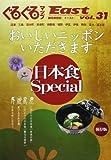 Nihonshoku supesharu oishii nippon itadakimasu.