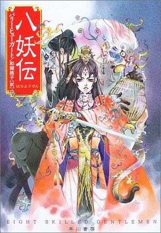 八妖伝 (ハヤカワ文庫FT)
