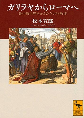 ガリラヤからローマへ 地中海世界をかえたキリスト教徒 (講談社学術文庫)