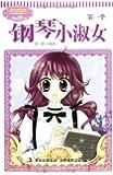 钢琴小淑女(第1季)