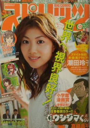週刊 BIGCOMIC スピリッツ No.13 2011年3月14日号