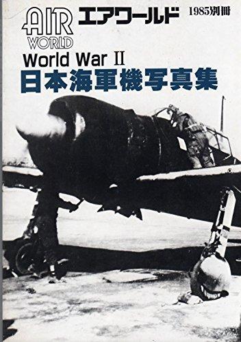 AIRWORLD (エアワールド) world war Ⅱ 日本海軍機写真集 1985別冊