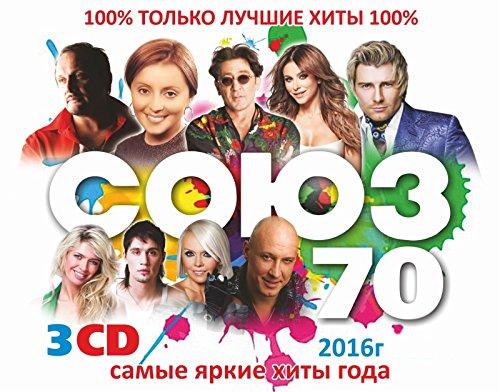 Serebro - Soyuz 70  Souz 70  Ð¡ð¾ñžð· 70 [3cd Set] - Zortam Music