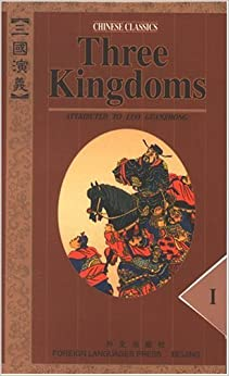 Three Kingdoms: A Historical Novel by Luo Guanzhong (1995-12-27)