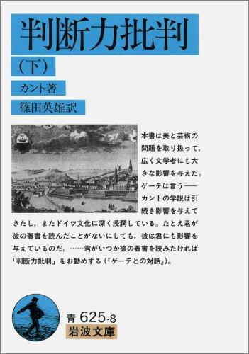 判断力批判 下 (岩波文庫 青 625-8)