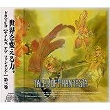 ドラマCD「テイルズ・オブ・ファンタジア」Vol.3