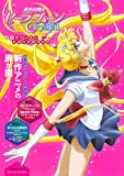 Sailor Moon Crystal Official First Visual Book (Koudansha MOOK)