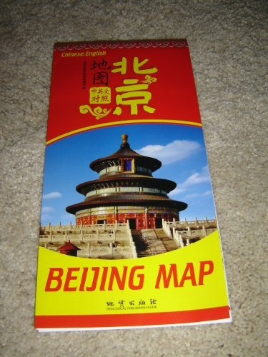 Beijing City Map - 2014 Edition (Bilingual) - 北京地图