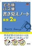 英検2級 でる順パス単 書き覚えノート (旺文社英検書)