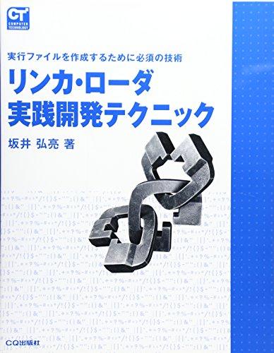 リンカ・ローダ実践開発テクニック―実行ファイルを作成するために必須の技術 (COMPUTER TECHNOLOGY)