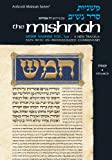 img - for Seder Nashim: Yevamos (Artscroll Mishnah Series) book / textbook / text book