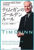 ティム・ガンのゴールデンルール