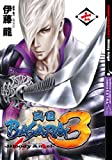 Sengoku BASARA 3 - Bloody Angel - Vol.7 (Shonen Champion Comics Extra) - Manga