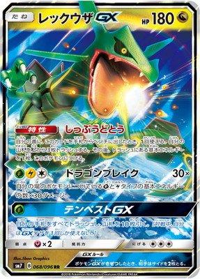 [해외] 포켓몬 카드 게임/PK-SM7-068 레쿠쟈GX RR