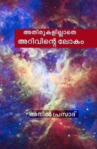 Athirukalillathe Arivinte Lokam: Volume -1; Basic Knowledge (Athirukalillaathe Arivinte Lokam) (Malayalam Edition)