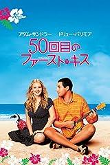 50回目のファーストキス(2004年・アメリカ)
