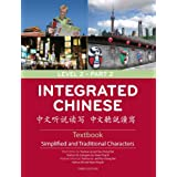 Integrated Chinese: Level 2 Part 2 Textbook (Chinese Edition) (Chinese and English Edition)