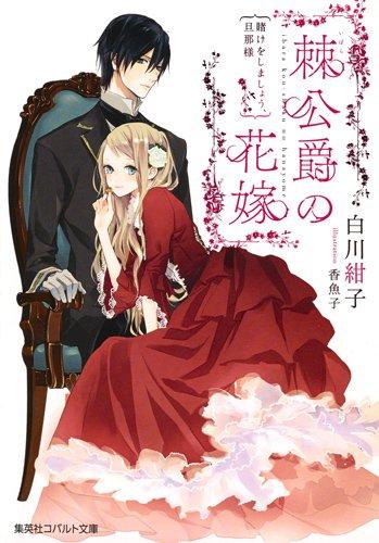 棘公爵の花嫁 賭けをしましょう、旦那様 (コバルト文庫)