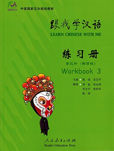 Learn Chinese With Me,Book 3 Workbook