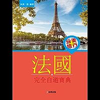 玩美旅行 法國完全自遊寶典 (Traditional Chinese Edition)