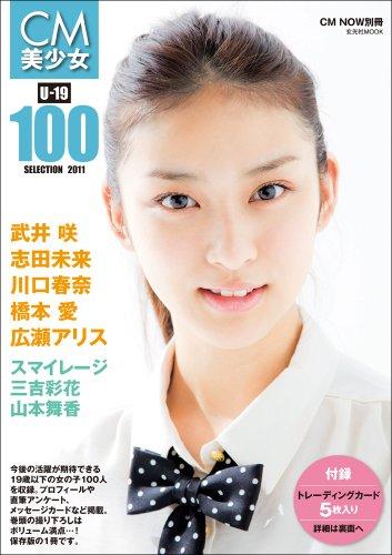 CM美少女 U-19