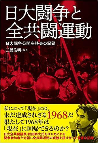 「一九六八、日大闘争」の画像検索結果