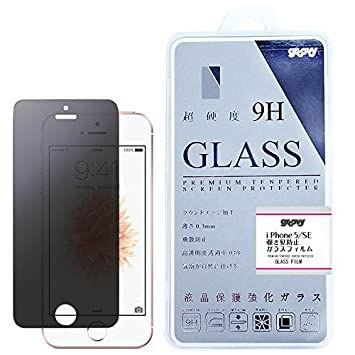 aa015dcd33 Amazon   iPhone SE/iPhone5S/iPhone5C/iPhone5 覗き見防止強化ガラス ...